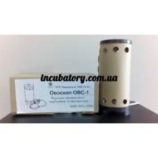 Овоскоп для яиц ОВС-1 инкубатора